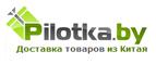 Промокоды Pilotka BY