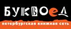 Промокоды Буквоед