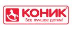 Промокоды Konik