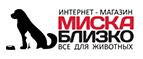 Промокоды Миска Близко