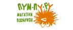 Промокоды Пум-Пу.Ру