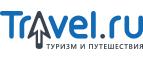Промокоды travel.ru