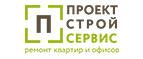 Промокоды Проект строй сервис