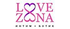 Промокоды Love Zona