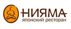 Промокоды Нияма