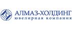 Промокоды almazholding.ru