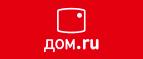 Промокоды Интернет-провайдер Дом.ru