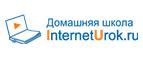 Промокоды InternetUrok