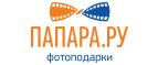 Промокоды Papara.ru