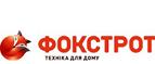 Промокоды Foxtrot UA