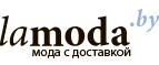 Промокоды Lamoda BY