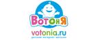 Промокоды votonia.ru