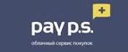 Промокоды Pay P.S. RU CPS