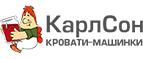 Промокоды carlson24.ru