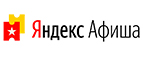 Промокоды afisha.yandex.ru