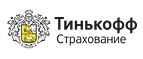 Промокоды Тинькофф Страхование [CPS] RU