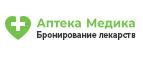 Промокоды Apteka-med