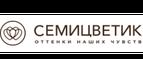 Промокоды Semicvetic