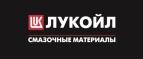 Промокоды Lukoil-shop