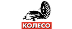 Промокоды Koleso.ru