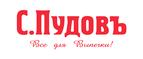 Промокоды Pudov